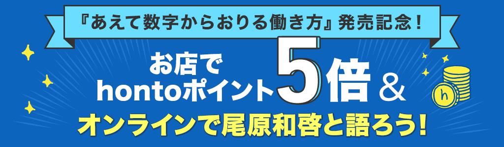 『あえて数字からおりる働き方』発売記念! お店でhontoポイント5倍&オンラインで尾原和啓と語ろう!