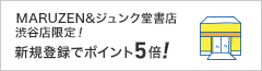 MARUZEN&ジュンク堂書店 渋谷店限定!新規登録でポイント5倍キャンペーン
