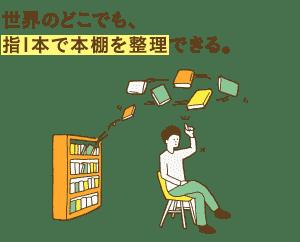 世界のどこでも、指1本で本棚を整理できる。