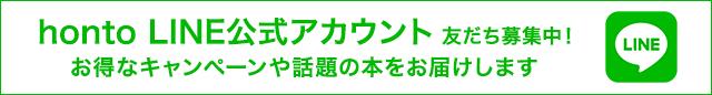 【集客】LINEアカウント紹介ページ・HTMLメール