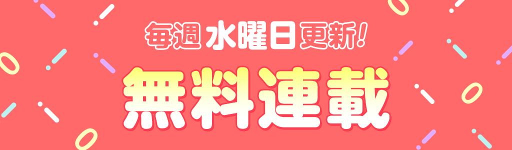 hontoのBL専門サイト すわんぷ - 無料連載