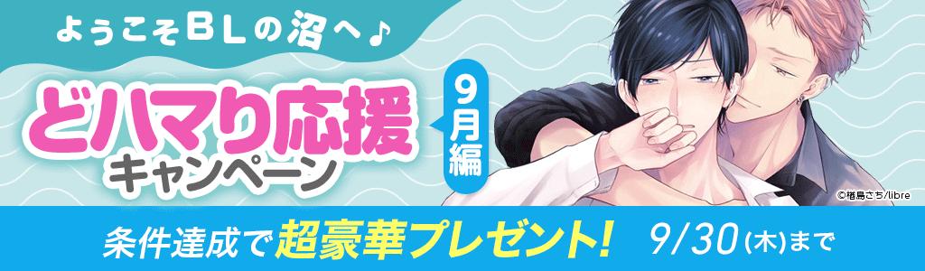 ようこそBLの沼へ♪ どハマり応援キャンペーン 9月編