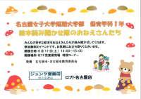絵本読み聞かせ隊のおねえさんたち(ジュンク堂 ロフト名古屋店)