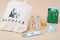 佐賀県×丸善&ジュンク堂書店 「ほんのひととき」2014年8月5日より発売開始