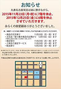 丸善 名古屋栄店 閉店のお知らせ