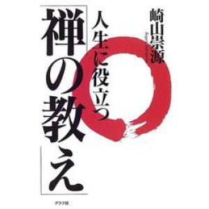 沖縄の名寺住職による書店説法