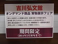吉川弘文館 オンデマンド商品実物展示フェア