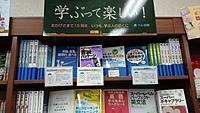 """べレ出版15周年記念""""学ぶって楽しい""""フェア"""