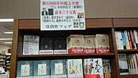 第150回芥川賞・直木賞受賞作