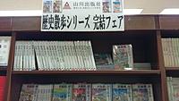 山川出版社 歴史散歩シリーズ完結フェア