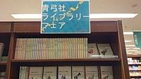 青弓社ライブラリーフェア