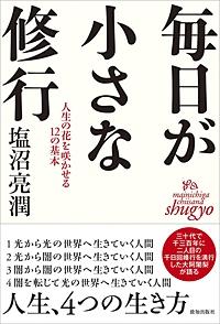 満員御礼 受付終了いたしました 致知出版社『毎日が小さな修行』出版記念 塩沼亮潤先生講演会&サイン会