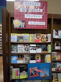 【開催終了】本で射止めるバレンタインデー(とホワイトデー)