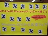 Windowsのりかえ応援フェア