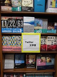 【開催終了】決定!第4回Twitter文学賞フェア