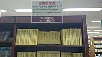 『吉川弘文館 オンデマンド商品 実物展示』フェア