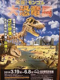 名古屋市科学館『発掘!モンゴル大恐竜展』開催記念フェア ゴビ砂漠と恐竜化石