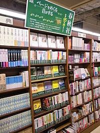 「ページをめくる音がする」 春秋社 創業95年フェア