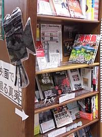 「映画で観る真実」名古屋シネマテーク×ジュンク堂ロフト名古屋店