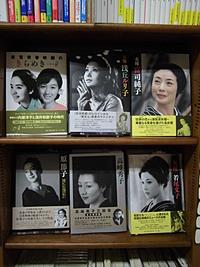 【開催終了】『昭和の女優を見つめる』ミニフェア
