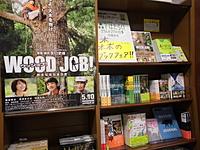『森ではたらく!27人の27の仕事(学芸出版社)』出版記念 ~森のブックフェア!~