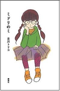 『ミドリのミ』刊行記念読書会