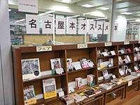 本で名古屋を旅する+書店員オススメ本 Part2