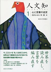 シリーズ「人文知」(東京大学出版会)刊行記念トークイベント