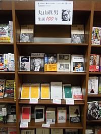 【開催終了】巨人 丸山眞男 生誕100年 1914-2014