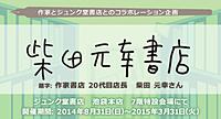 作家書店 二十代 柴田元幸書店【作家とジュンク堂書店とのコラボレーション企画】