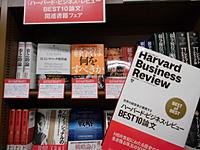 『ハーバード・ビジネス・レビューBEST10論文』 関連書籍フェア