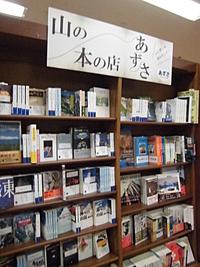 【開催終了】山の本の店 あずさ