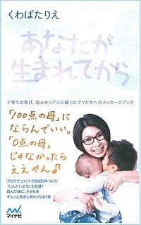 満員御礼『あなたが生まれてから』(マイナビ)刊行記念 くわばたりえさんサイン本お渡し会