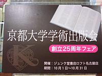 京都大学学術出版会 25周年フェア