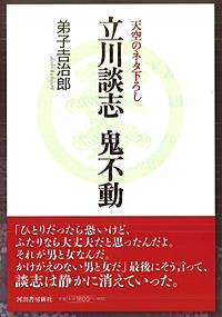 『立川談志 鬼不動』刊行記念 弟子吉治郎さんサイン会