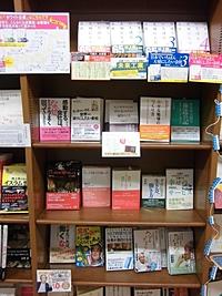 【開催終了】あさ出版『日本でいちばん大切にしたい会社』フェア