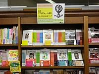 彩流社 叢書「フィギュール彩」   20点刊行記念フェア