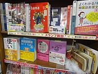 韓国語学習ジャーナル hana vol.5 発売フェア
