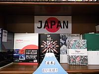 JAPAN/日本フェア