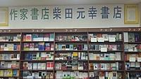作家書店『柴田元幸書店』