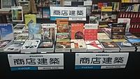 創刊60周年記念 商店建築ブックフェア