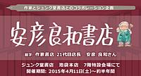 安彦良和書店「日本の今を考える」