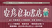 安彦良和書店「松本健一さん」