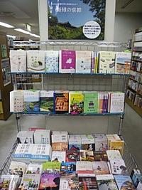 コトコト らくたび文庫フェア らくたび文庫片手に歩きませんか?新緑の京都