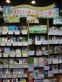 『THE BOOKS green』(ミシマ社)発刊記念フェア