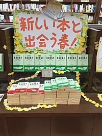【フェア】「新しい本に出会う春フェア