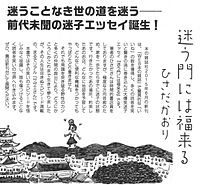 『迷う門には福来る』(本の雑誌社)刊行記念 ひさだかおりさんトーク&サイン会