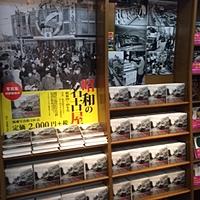 昭和の名古屋特設コーナー