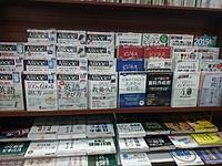日経ビジネスアソシエ ビジネススキルアップフェア
