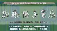 作家書店 二十二代 加藤陽子書店【作家とジュンク堂書店とのコラボレーション企画】